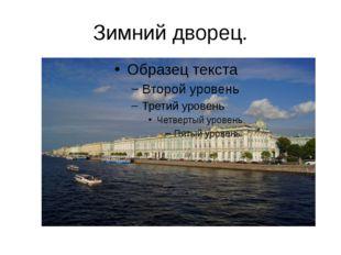 Зимний дворец. Напротив Петропавловской крепости,через Неву, находится величе