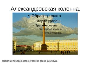 Александровская колонна. Памятник победе в Отечественной войне 1812 года. Сто