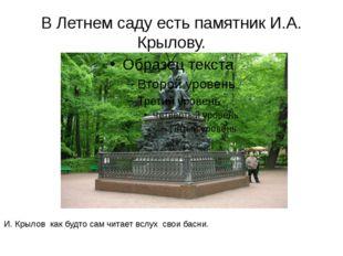 В Летнем саду есть памятник И.А. Крылову. И. Крылов как будто сам читает вслу