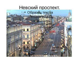 Невский проспект. Большая часть застройки Невского проспекта создавалась в 19