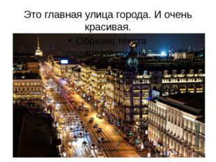 Это главная улица города. И очень красивая.