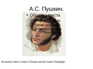 А.С. Пушкин. Во многих своих стихах А.Пушкин воспел Санкт-Петербург. В Петерб
