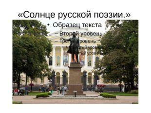 «Солнце русской поэзии.» Тому, кто любит картины, музыку и театр будет особен