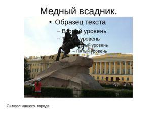 Медный всадник. Символ нашего города. Но самый известный памятник, ставший си