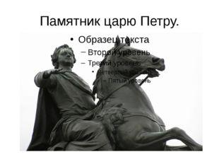 Памятник царю Петру. Медным всадником этот памятник назвал в своей поэме А.С.