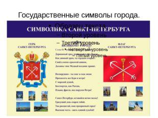 Государственные символы города. У нашего города есть свой герб, гимн и флаг.
