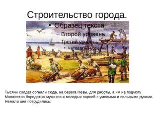 Строительство города. Тысячи солдат согнали сюда, на берега Невы, для работы,