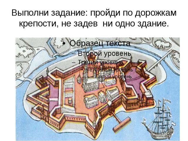 Выполни задание: пройди по дорожкам крепости, не задев ни одно здание. Шли го...