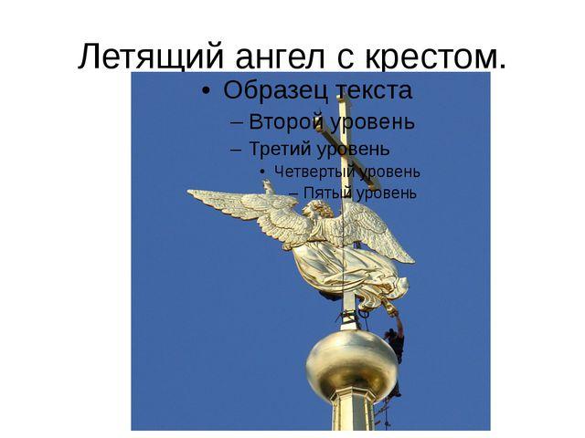 Летящий ангел с крестом. Ангел-это флюгер, и он поворачивается вслед ха ветром.