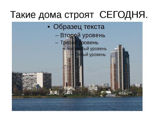 Такие дома строят СЕГОДНЯ. Современные, многоэтажные и комфортные. В каком до...