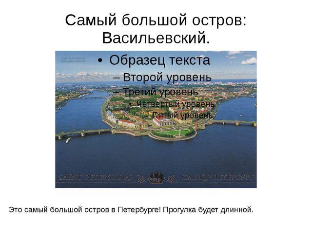 Самый большой остров: Васильевский. Это самый большой остров в Петербурге! Пр...