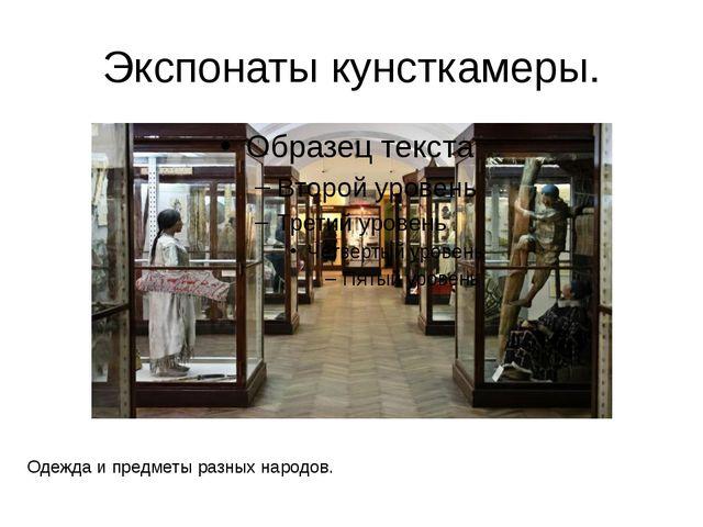 Экспонаты кунсткамеры. Одежда и предметы разных народов. Оружие, инструменты,...