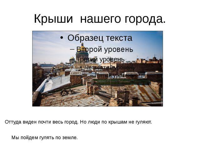 Крыши нашего города. Оттуда виден почти весь город. Но люди по крышам не гуля...