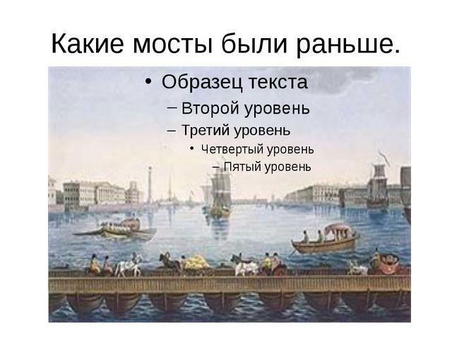 Какие мосты были раньше. Вначале, чтобы перебраться с отрова на остров, люди...