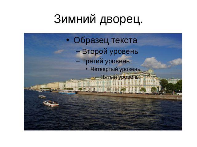 Зимний дворец. Напротив Петропавловской крепости,через Неву, находится величе...