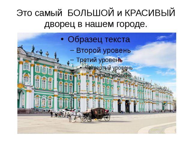 Это самый БОЛЬШОЙ и КРАСИВЫЙ дворец в нашем городе. Построен он в стиле»барок...