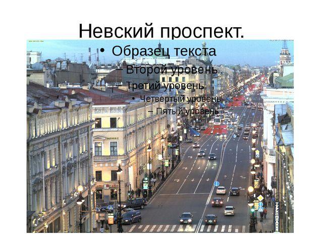 Невский проспект. Большая часть застройки Невского проспекта создавалась в 19...