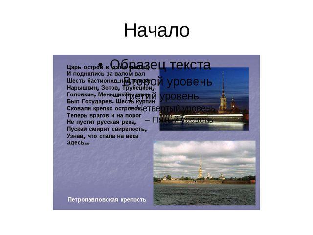 Начало Строительство города началось с крепости, потому что новый город нужно...