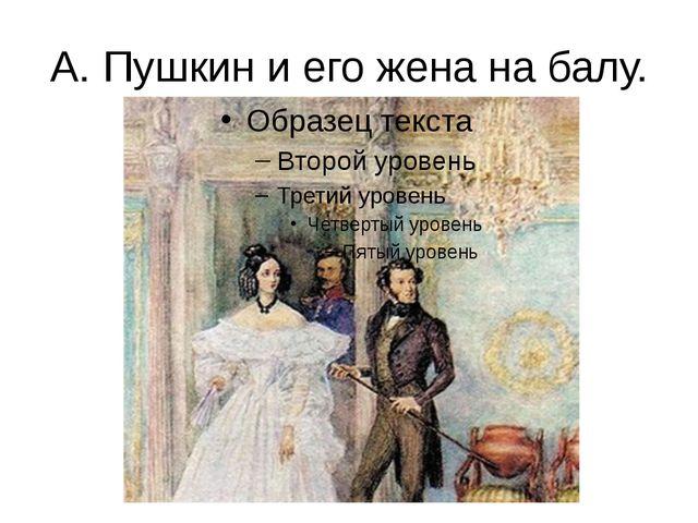 А. Пушкин и его жена на балу.