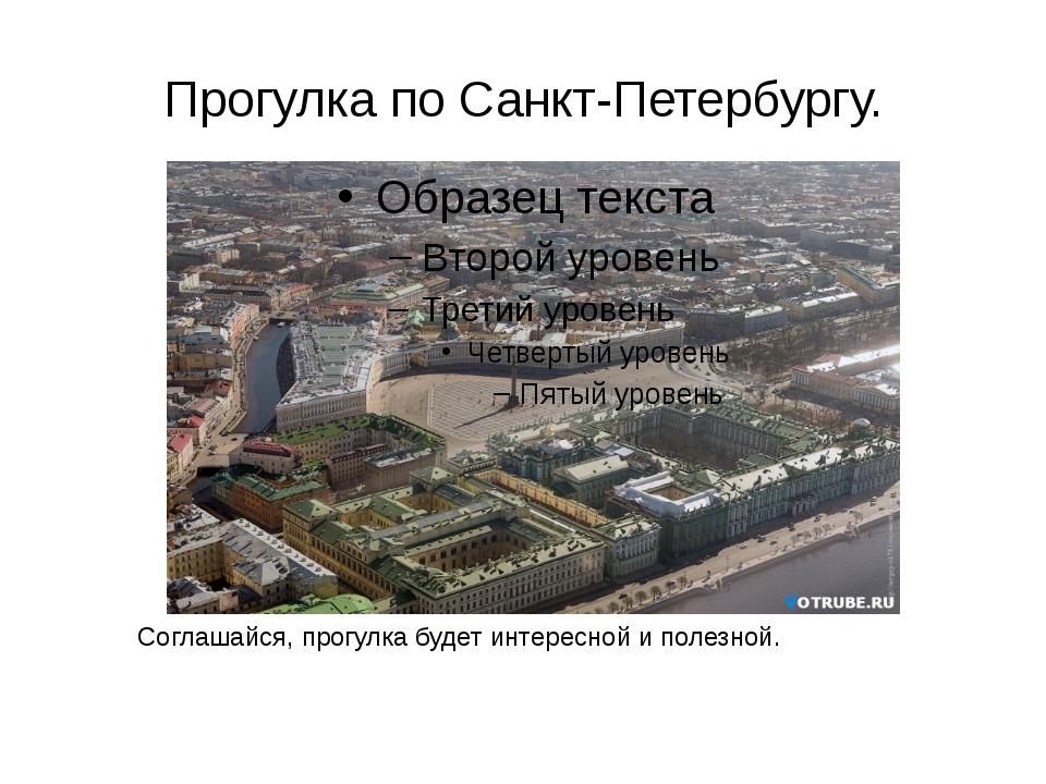 Прогулка по Санкт-Петербургу. Соглашайся, прогулка будет интересной и полезно...