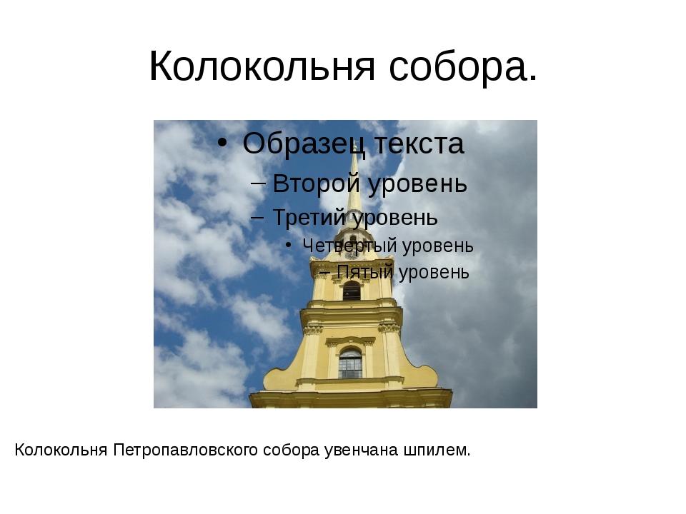 Колокольня собора. Колокольня Петропавловского собора увенчана шпилем. Это са...