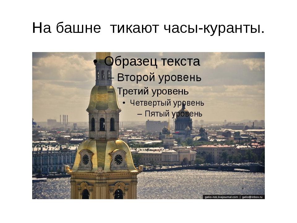 На башне тикают часы-куранты. В колокольне установлены часы, которые называют...