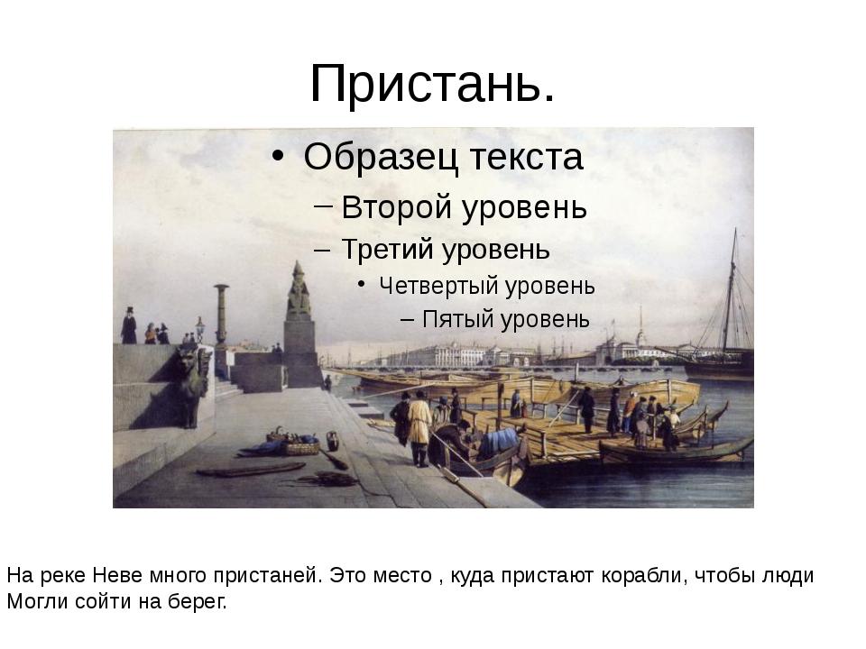 Пристань. На реке Неве много пристаней. Это место , куда пристают корабли, чт...