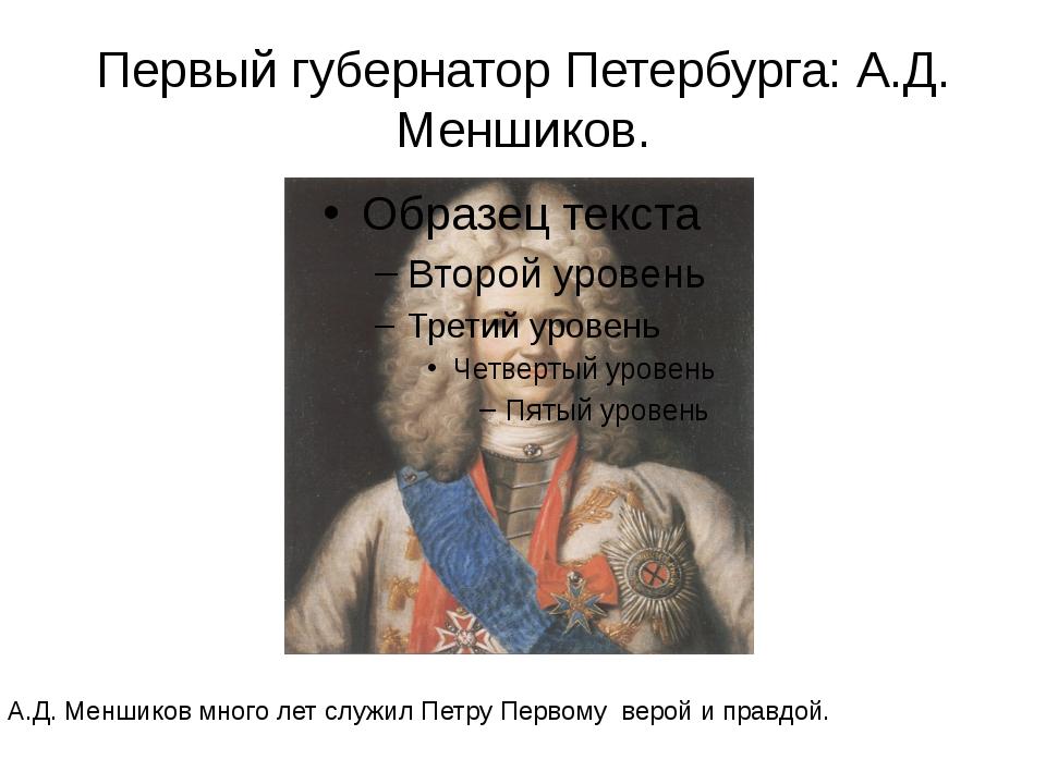 Первый губернатор Петербурга: А.Д. Меншиков. А.Д. Меншиков много лет служил П...