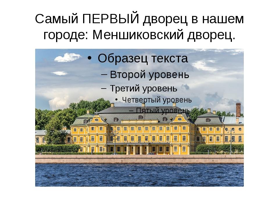 Самый ПЕРВЫЙ дворец в нашем городе: Меншиковский дворец. Царские поручения Ме...