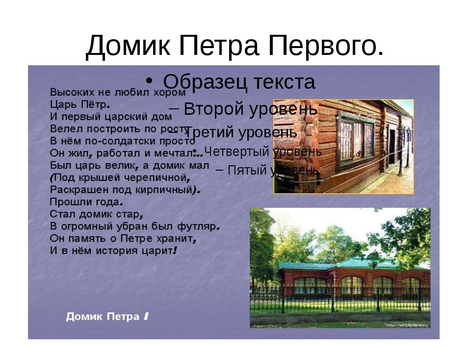 Домик Петра Первого.