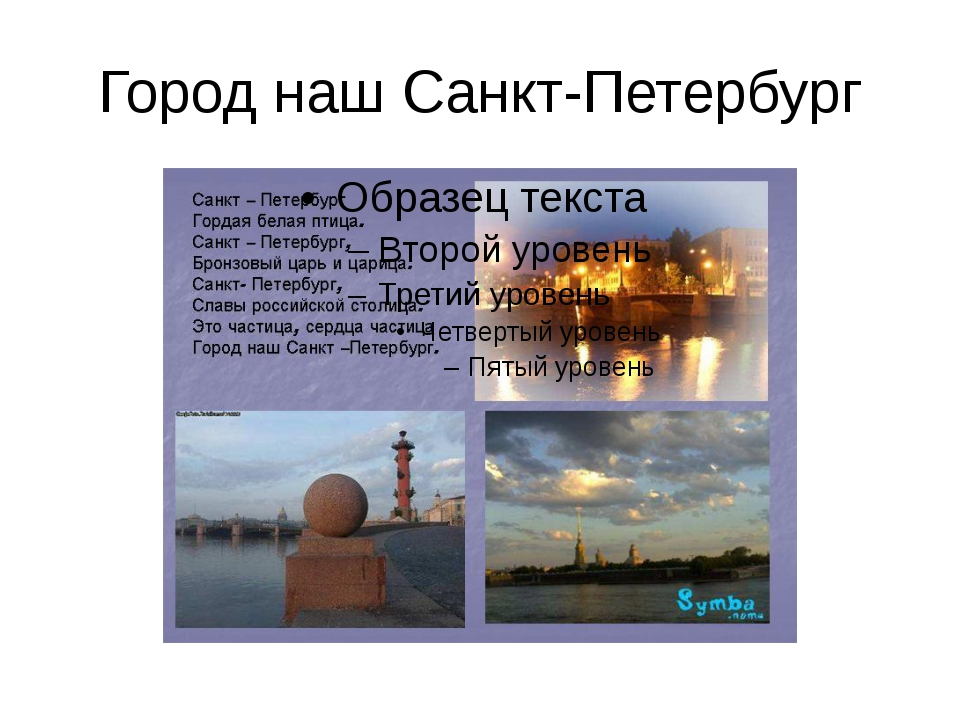 Город наш Санкт-Петербург