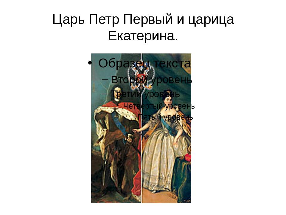 Царь Петр Первый и царица Екатерина. Царица Екатерина, как и все женщины, был...