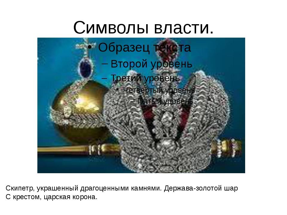 Символы власти. Скипетр, украшенный драгоценными камнями. Держава-золотой шар...