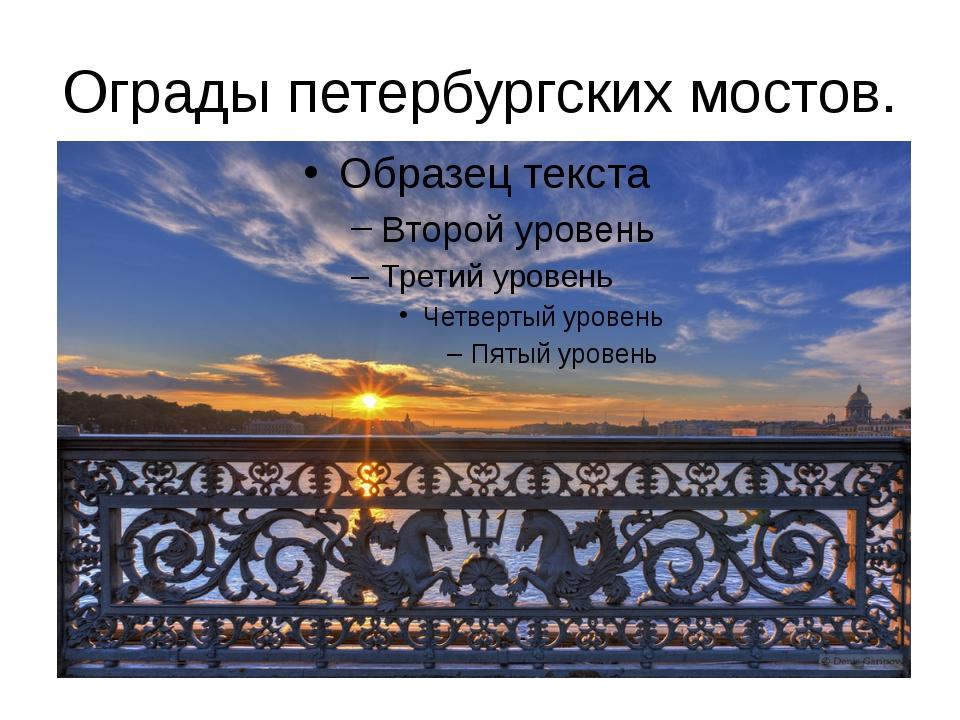 Ограды петербургских мостов.