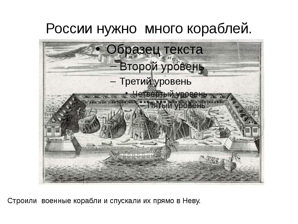 России нужно много кораблей. Строили военные корабли и спускали их прямо в Не...