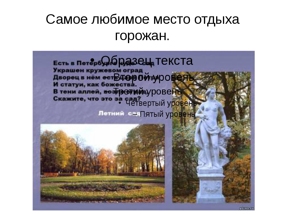 Самое любимое место отдыха горожан. Там любил гулять сам царь Петр Первый. На...