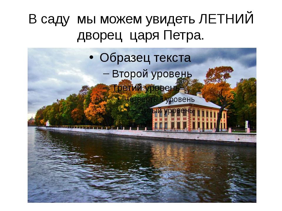 В саду мы можем увидеть ЛЕТНИЙ дворец царя Петра. Летний дворец для Петра Пер...