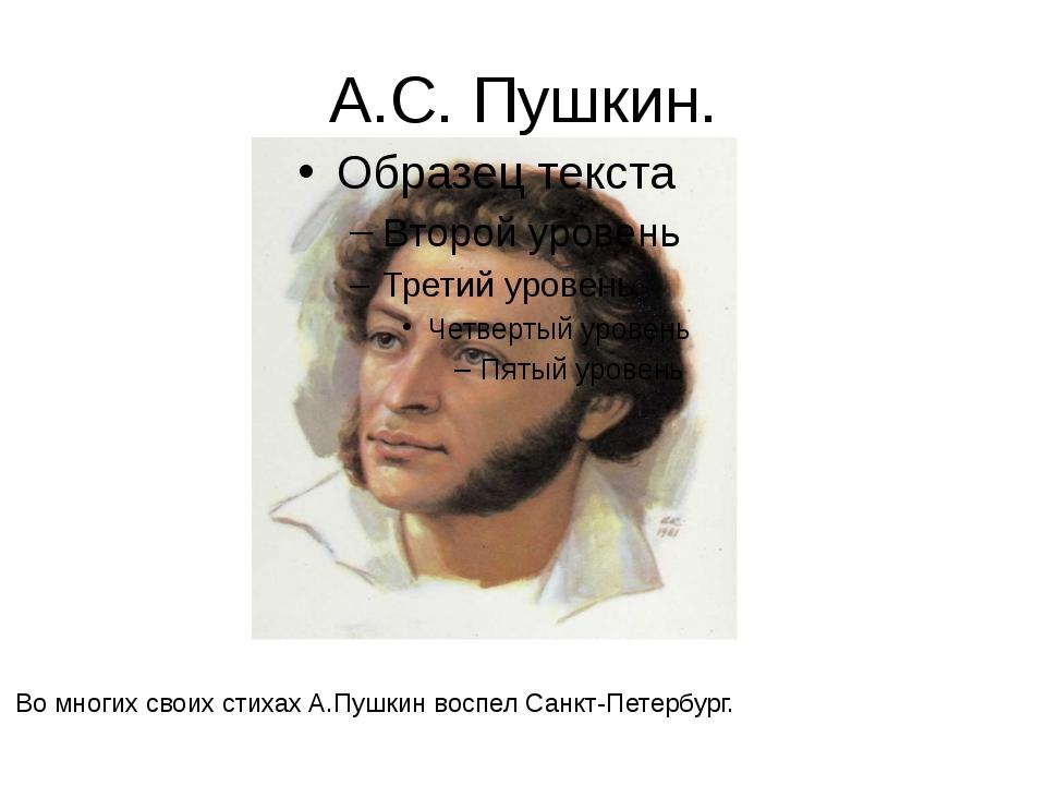 А.С. Пушкин. Во многих своих стихах А.Пушкин воспел Санкт-Петербург. В Петерб...