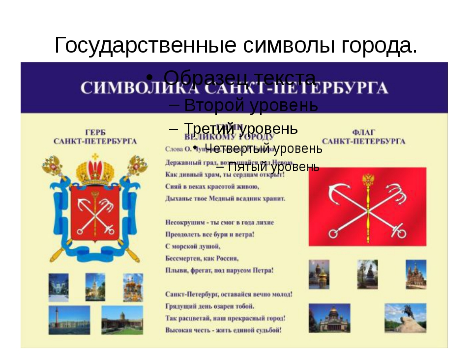 Государственные символы города. У нашего города есть свой герб, гимн и флаг....