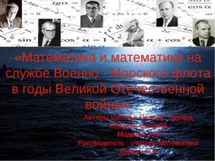 «Математика и математики на службе Военно - Морского флота в годы Великой Оте