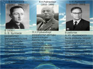 В 1938г. Б.В.Булгаков разработал фундаментальные основы теории инерцинальн