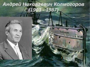 Андрей Николаевич Колмогоров (1903 - 1987)