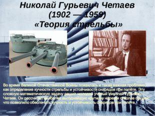 Николай Гурьевич Четаев (1902 — 1959) «Теория стрельбы»