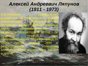 Алексей Андреевич Ляпунов (1911 - 1973) А.А.Ляпунову принадлежит разработка м