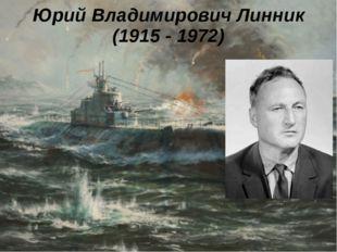 Юрий Владимирович Линник (1915 - 1972)