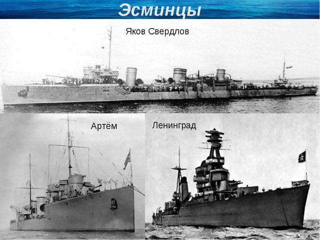 Эсминцы Ленинград Артём Яков Свердлов