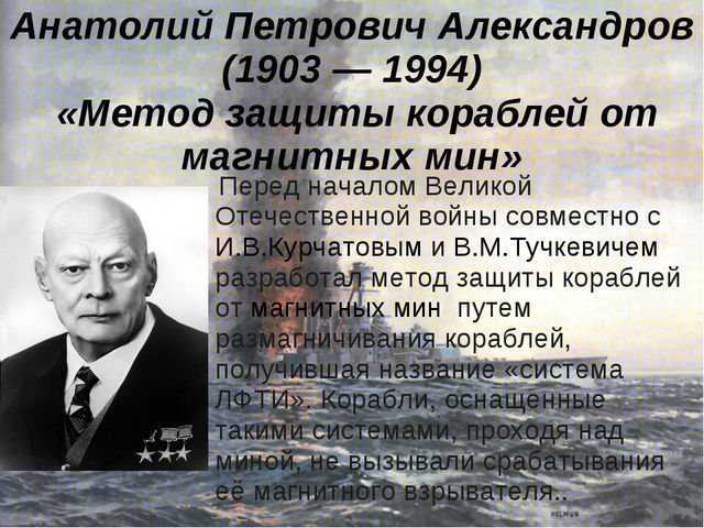 Анатолий Петрович Александров (1903 — 1994) «Метод защиты кораблей от магнитн...