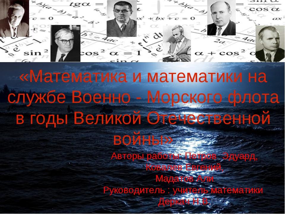 «Математика и математики на службе Военно - Морского флота в годы Великой Оте...