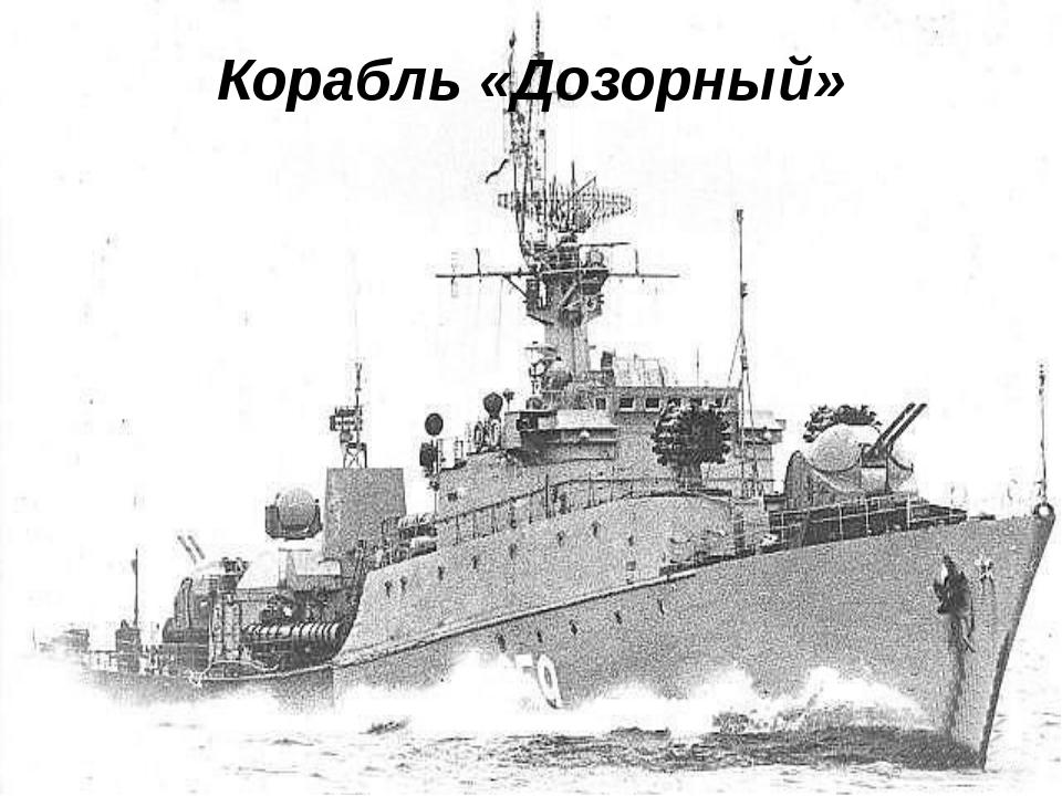 Корабль «Дозорный»