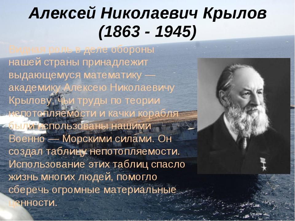 Алексей Николаевич Крылов (1863 - 1945) Видная роль в деле обороны нашей стра...